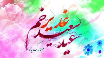 گنجینه فیلم ویژه عید غدیر خم (سال 93)