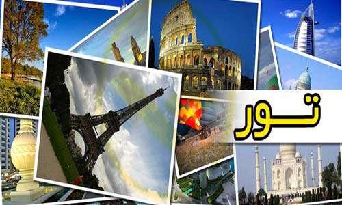 سفر رویایی به ترکیه، مالزی و دبی!