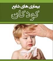 کتاب بیماری های شایع کودکان