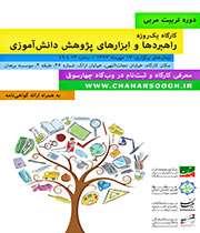 کارگاه راهبردها و ابزارهای پژوهش دانشآموزی