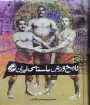 تاریخ ورزش باستانی ایران