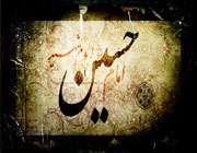 امام حسین (ع) کی شہادت کے بعد کوفہ و شام کے حالات