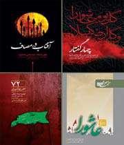 4 کتاب عاشورایی از رهبری