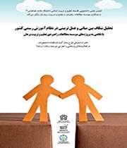 نشست تحلیل شکاف بین مبانی تربیتی و عمل در نظام آموزش رسمی کشور