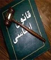 چرا مردم قانون اساسی را رعایت می کنند؟