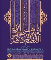 نگاهی به ابعاد مختلف «کنگره جهانی جریانهای افراطی و تکفیری از دیدگاه علمای اسلام»