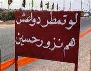 داعش و پیاده روی کربلا