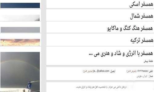 آگهی های درخواست همسفر در ایران!