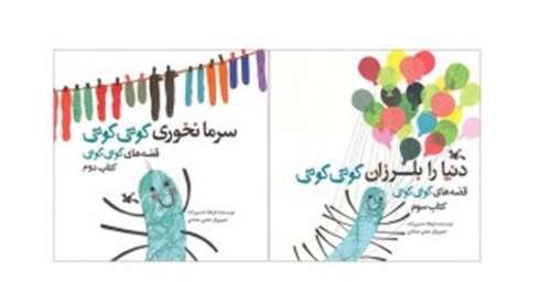 قصههای کوتی کوتی