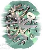 پیامبر صلوات الله علیه و آله و سلم