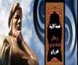 معرفی کتاب عصمت الانبیاء