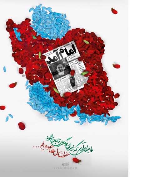 زندگی افراد مختلف در متن انقلاب اسلامی