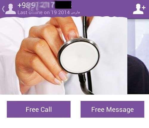 ویزیت بیمار از طریق وایبر