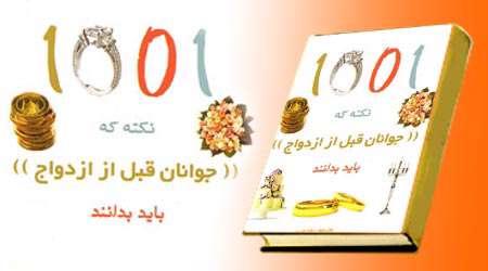 1001 نکته که جوانان قبل از ازدواج باید بدانند