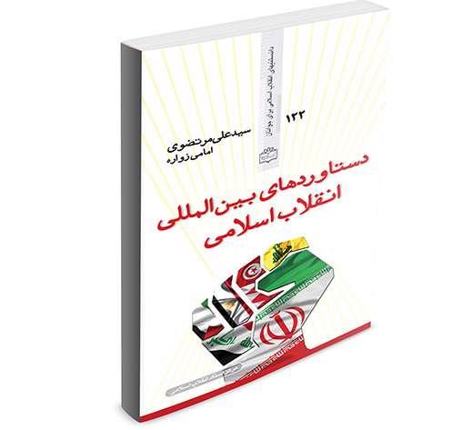 دستاوردهای بین المللی انقلاب اسلامی