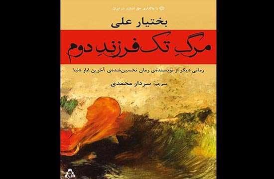 کتاب شعر داستان رمان و قصه هر چه دل تنگت بخواد