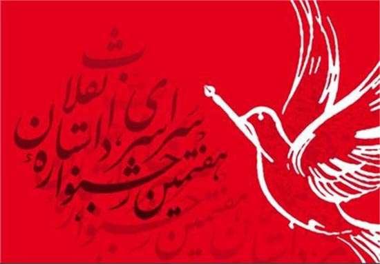 هفتمین جشنواره داستان انقلاب