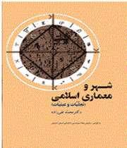 کتاب شهر و معماری اسلامی