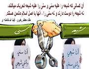 وظیفهمسلمین در مقابل خوارج مدرن!!