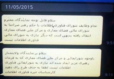 تعیین رای نمایندگان مجلس با پیامک
