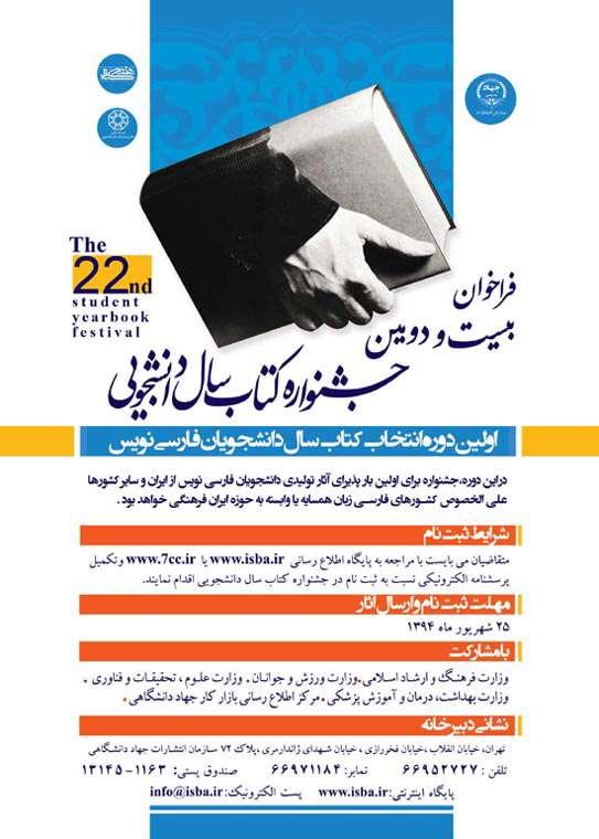 فراخوان بیست و دومین جشنواره کتاب سال دانشجویی