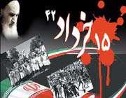 ناگفته هایی از 15 خرداد
