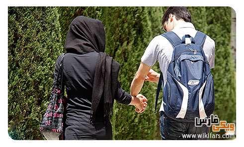 نظر قرآن درباره دوستی پنهانی دختر و پسر
