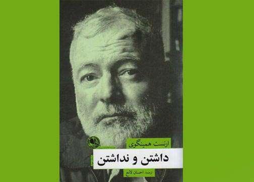 تهران دوستت دارم و چند رمان دیگر