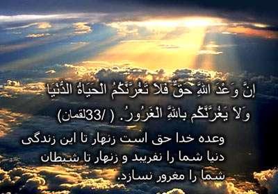 از بخشش خدا مطمئنیم که اینقدر گناه می کنیم؟!