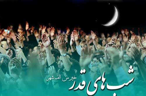 ◆₪۩ از کعبه تا محراب ۩₪◆ویژه نامه شهادت امام علی علیه السلام و شب های قدر