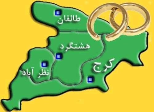 تغییر استان های پر طلاق<br>