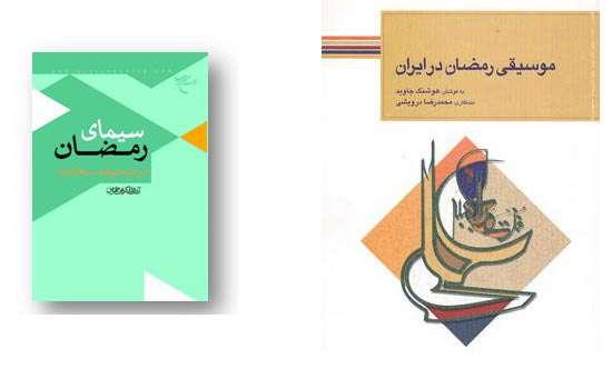 «سیمای رمضان»،«موسیقی رمضان در ایران»