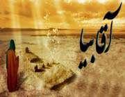 منتظران قائم آل محمد پای درس صادق آل محمد علیهم السلام