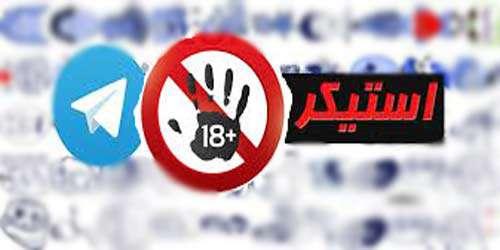 مقام اول ایران در ساخت استیکر های جنسی