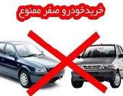 کمپین خودرو نخرید...»
