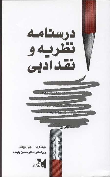 «درسنامه نظریه ادبی»