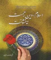 کتاب «اسلام دین رحمت نه خشونت»