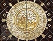 حضرت محمد ، پیامبر