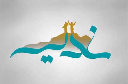 جرعه نوش غدیر – ویژه نامه عید غدیر خم (سال 94)