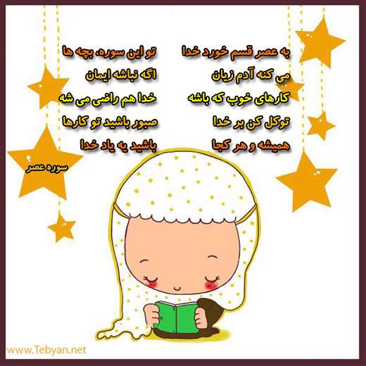 نتیجه تصویری برای شعر قرآني