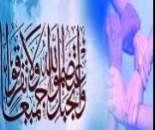 قطعات فراموش شده قرآن