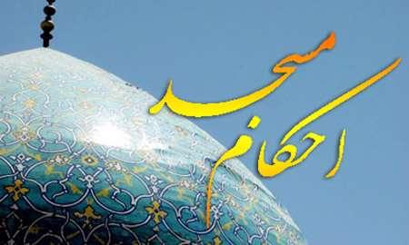 احکام مسجد