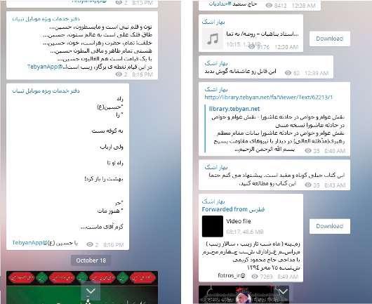 کانال+تلگرام+آهنگ+پیشواز+همراه+اول
