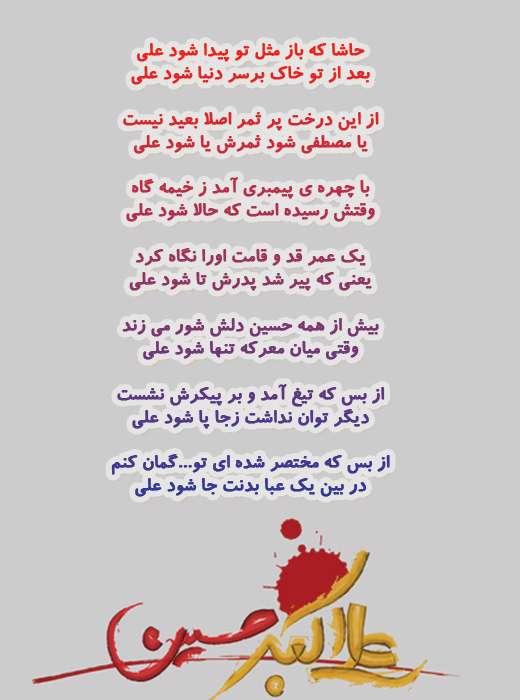 شعر کودکانه حضرت علی اکبر (ع)