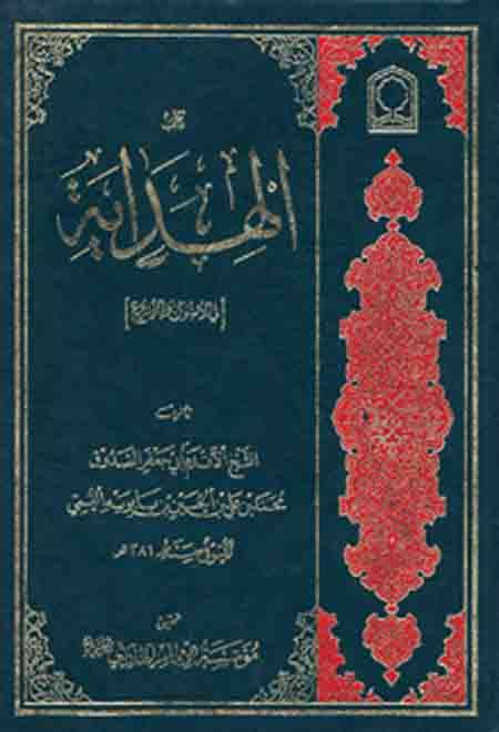 کتاب الهدايه اثري از شيخ صدوق