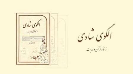 الگوی شادی از نگاه قرآن و حدیث