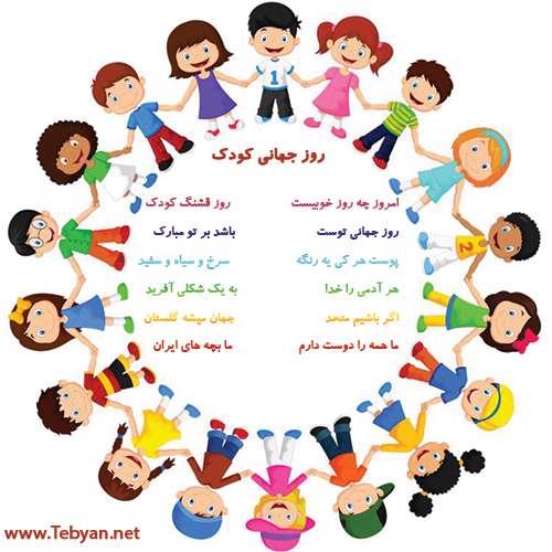 Image result for تصاویر متحرک از روز جهانی کودک