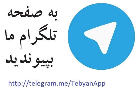کانال+تلگرام+آشپزی+تبیان