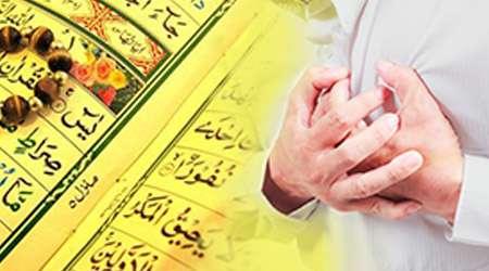 شفای قرآن
