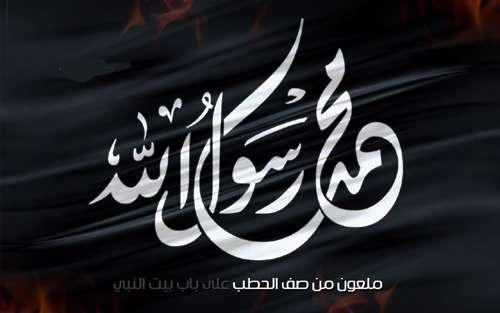 رمزهای موفقیت بانام رسول الله(ص)